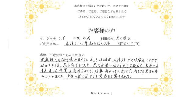 イニシャルJ・Y様お客様の声カード